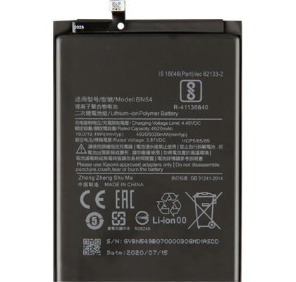 Аккумулятор к смартфону Redmi 9 (BN54)