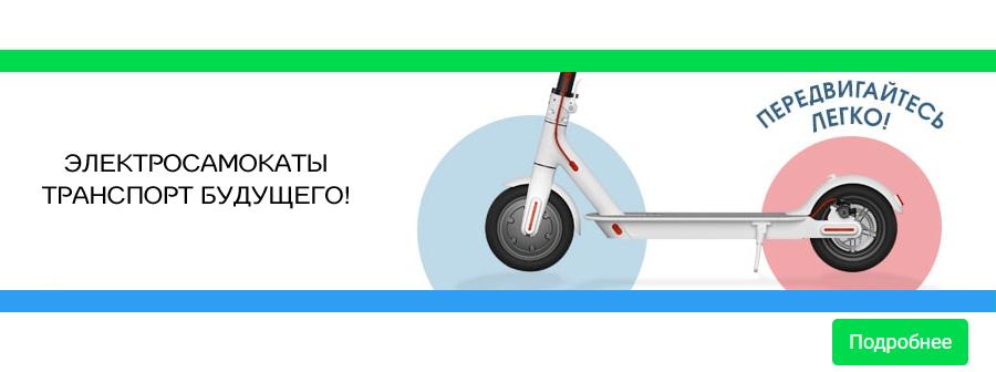 Электросамокаты транспорт будущего