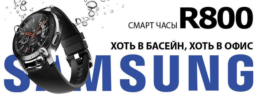 Samsung R800