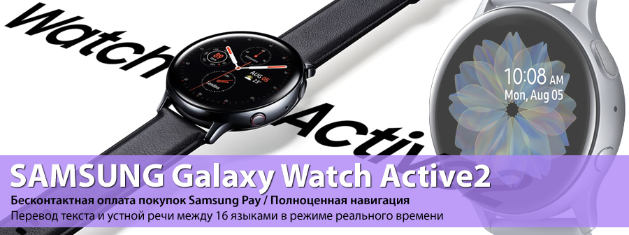 Samsung galaxy active watch 2