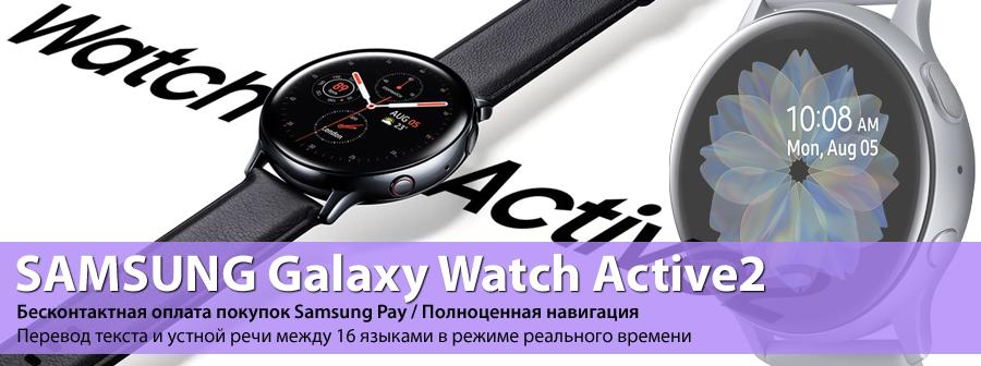 Samsung Wath Active 2