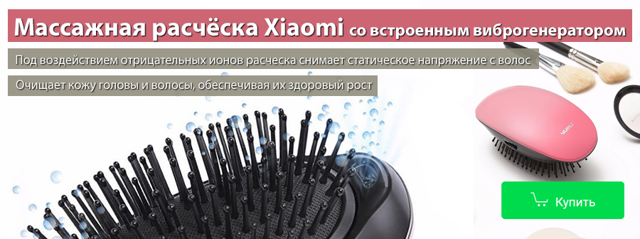 Xiaomi Yueli Portable Hair