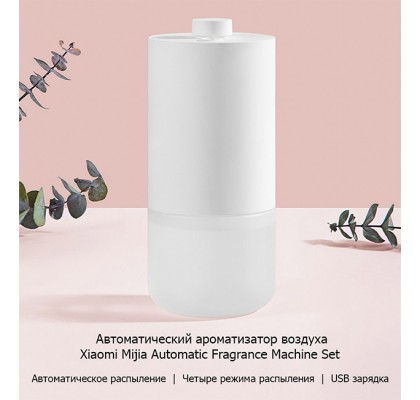 Ароматизатор Xiaomi Automatic Fragrance Machine Set MJXF01XW (NUN4075CN)